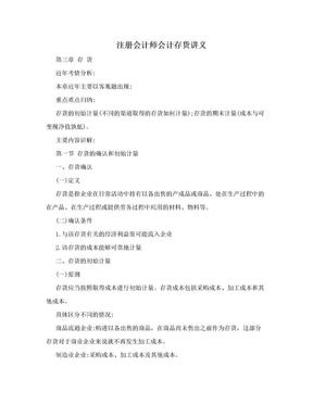 注册会计师会计存货讲义.doc