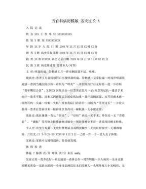 五官科病历模版-茎突过长-A.doc
