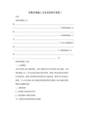 电缆直埋施工方案【资料合集】1.doc