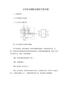 555芯片设计占空比可调的方波信号发生器.doc