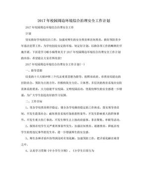 2017年校园周边环境综合治理安全工作计划.doc