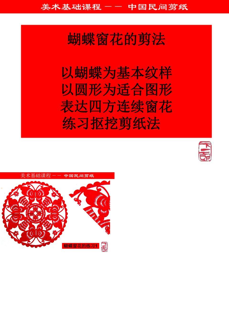 中国民间剪纸技法_第五课_蝴蝶窗花的练习.ppt