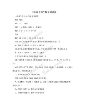 七年级下册生物竞赛试卷.doc