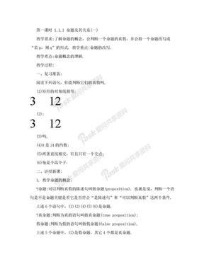 人教版高二数学选修1-1教案.doc