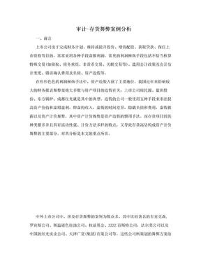 审计-存货舞弊案例分析.doc