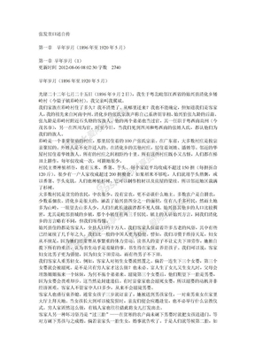 张发奎口述自传(全).doc