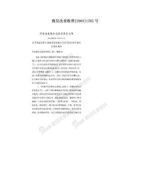 豫发改委收费[2004]1765号.doc