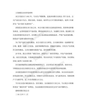 工商诚信企业评选材料.doc