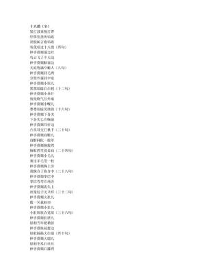 """关于民间""""十八摸""""的研究.doc"""