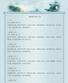 陈舜俞诗词157首-宋朝.pdf