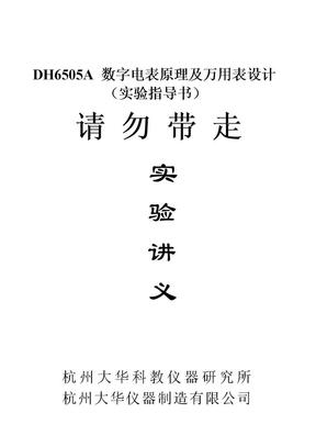 数字电表原理及万用表设计.doc