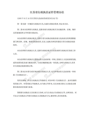 江苏省行政执法证件管理办法.doc
