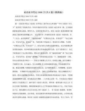 论语读书笔记5000字(共6篇)(精简版).doc