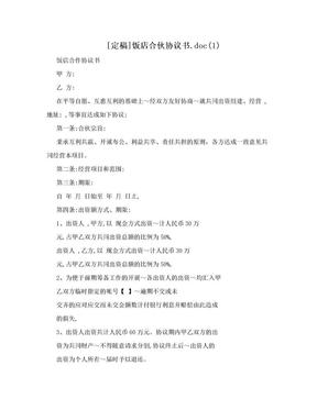[定稿]饭店合伙协议书.doc(1).doc