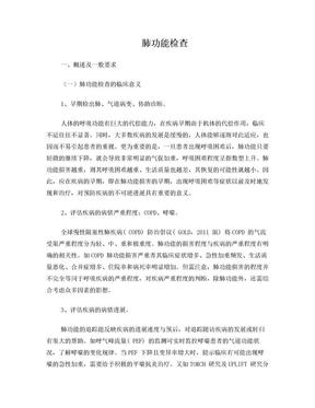 肺功能检查.doc