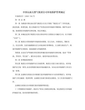 中国石油天然气集团公司环境保护管理规定.doc