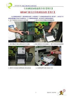 专业硒鼓加粉流程介绍图片及HP1007激光打印机硒鼓加粉流程图解.doc