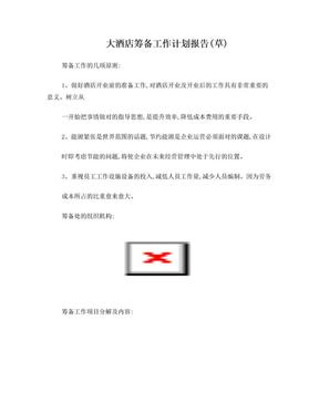 【2011酒店管理资料】大酒店筹备工作计划报告.doc