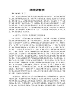 反腐倡廉心得体会文章.docx
