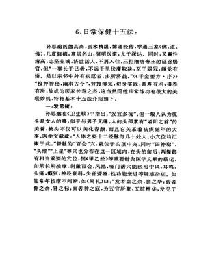 孙思邈养生法.doc