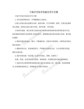 宁海中学化学实验室学生守则.doc