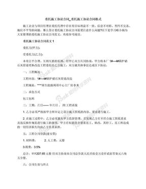 委托施工协议合同_委托施工协议合同格式.docx