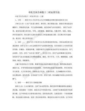 中医艾灸告诉您十二时辰养生法.doc