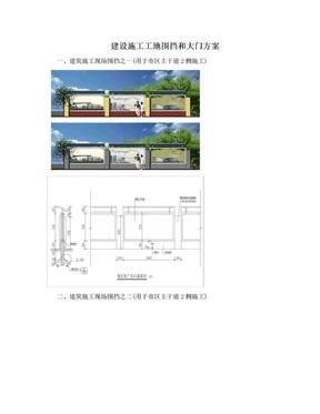 建设施工工地围挡和大门方案.doc