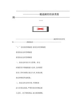 仓库的管理制度-食堂仓库管理制度.doc