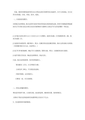 豪情奉献,涨停版战法终极解密(word2007支持).docx