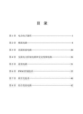 电力电子技术_第五版_(王兆安_刘进军_着)_机械工业出版社.pdf