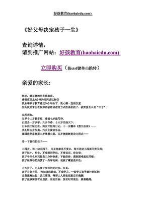 亲子阅读.pdf