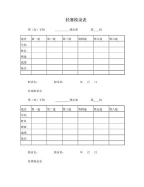 田径运动会各种记录表格 (1).doc