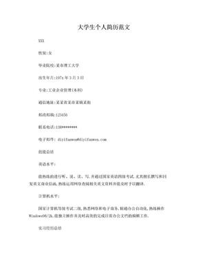 大学生个人简历范文.doc