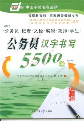 吴玉生 钢笔行楷字帖.pdf