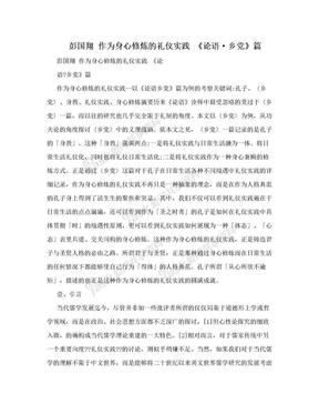 彭国翔 作为身心修炼的礼仪实践   《论语·乡党》篇.doc