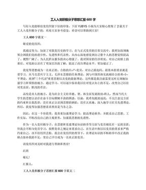 工人入党积极分子思想汇报600字.docx