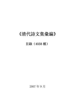 清代诗文集汇编.pdf