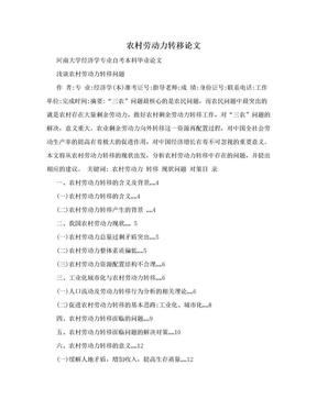 农村劳动力转移论文.doc