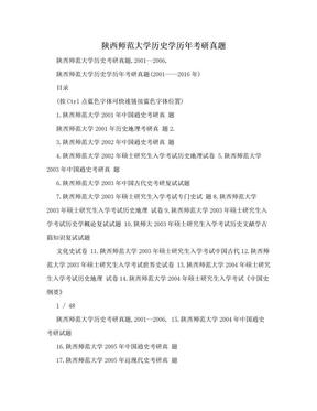 陕西师范大学历史学历年考研真题.doc