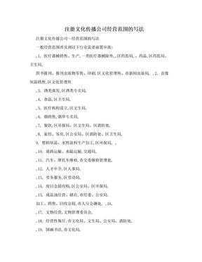 注册文化传播公司经营范围的写法.doc