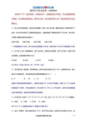 【幕王侧】数字运算20题带解析.doc