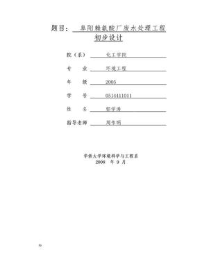 阜阳赖氨酸废水处理.doc