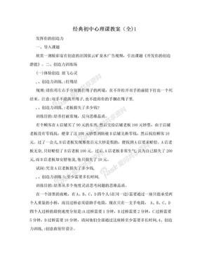 经典初中心理课教案(全)1.doc