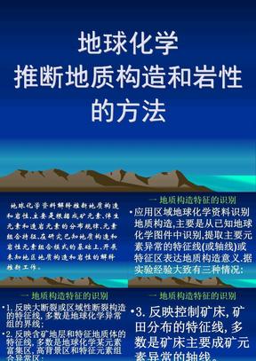 地球化学推断地质构造和岩性的方法.ppt
