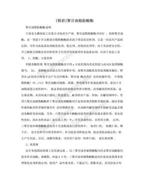 [精彩]聚甘油脂肪酸酯.doc