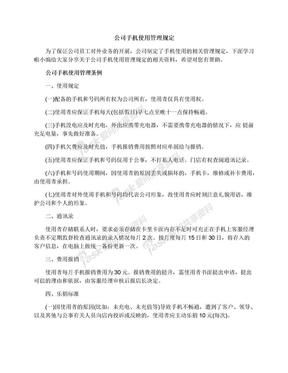 公司手机使用管理规定.docx