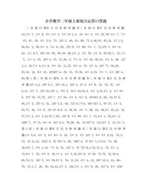 小学数学二年级上册混合运算口算题.doc
