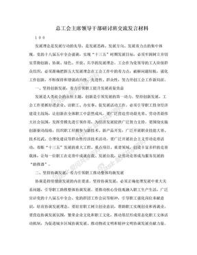 总工会主席领导干部研讨班交流发言材料.doc