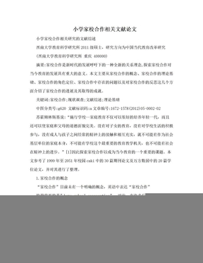 小学家校合作相关文献论文.doc
